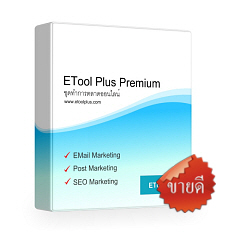 ETool Plus Premium 3in1